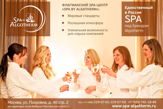 spa party 02