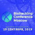 Biohacking Conference Moscow 2019