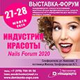 Индустрия красоты Nails 2020