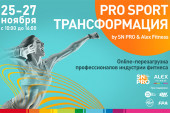 Впервые online: PRO SPORT ТРАНСФОРМАЦИЯ  by SN PRO and Alex Fitness